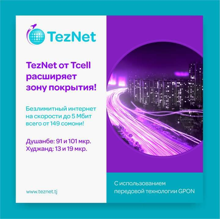 TezNet от Tcell расширяет зону покрытия!